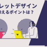 パンフレットデザインの料金相場、内訳を徹底解説!安く依頼する方法も紹介