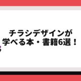チラシデザインが学べる本・書籍6選!
