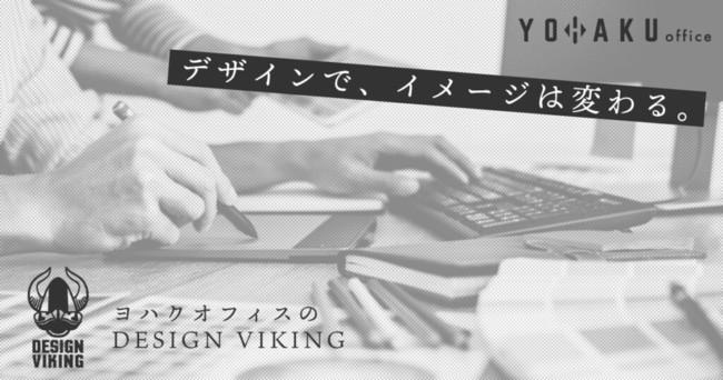 デザインの力でビジネスを飛躍させる。定額制デザインサービス『DESIGN VIKING』をリリース