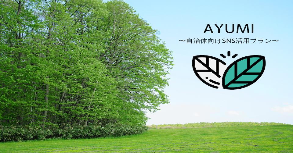 アフターコロナの地方創生をサポート!自治体向けSNS活用プラン『AYUMI』の提供を開始