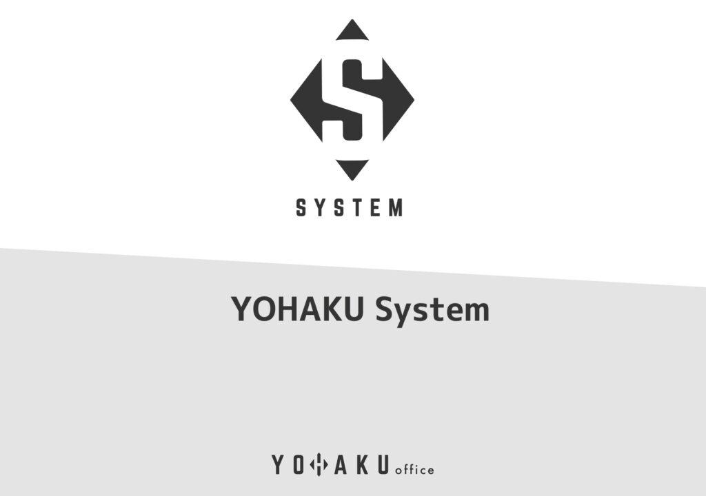 システム知識は一切不要!エンジニアチーム貸出型の開発支援サービス『YOHAKU System』をリリース